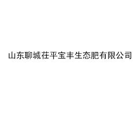 山东聊城茌平宝丰生态肥万博manbetx官网客服