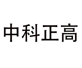 辽宁中科正高农业科技有限公司