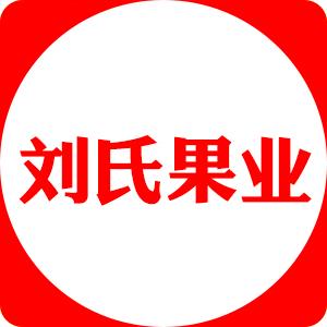 【联合试验站】18637028138刘氏果业集团公司 18611340768 商丘刘福信农业科技公司13849691268 ★试验岀真知★