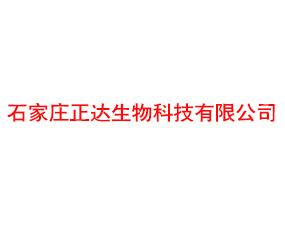 石家庄正达生物科技有限公司