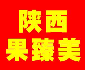 陕西果臻美农化有限公司