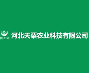 河北天粟农业科技有限公司