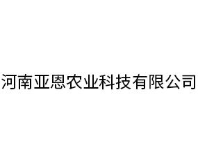 河南亚恩农业科技有限公司