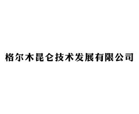 格尔木昆仑技术发展有限公司