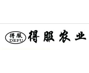 吉林省得服农业科技开发有限公司