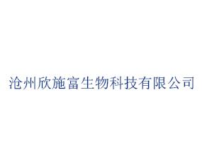 沧州欣施富生物科技万博manbetx官网客服