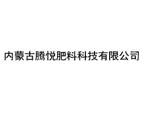 内蒙古腾悦肥料科技有限公司