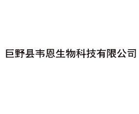 巨野县韦恩生物科技有限公司