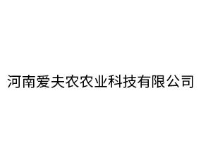 河南爱夫农农业科技有限公司