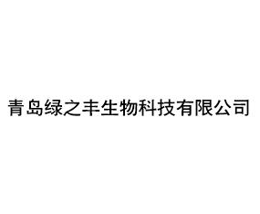 青岛绿之丰生物科技有限公司