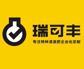 河南瑞可丰生物科技有限公司