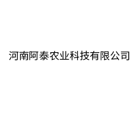 河南阿泰农业科技有限公司