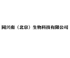 同兴南(北京)生物科技有限公司