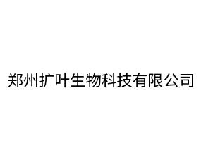 郑州扩叶生物科技有限公司