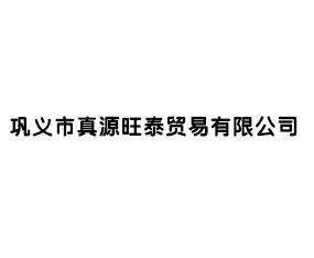 巩义市真源旺泰贸易有限公司