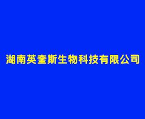 湖南英奎斯生物科技有限公司