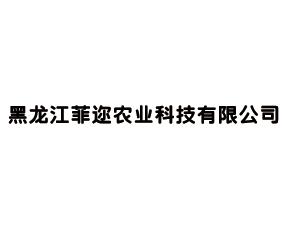 黑龙江菲迩农业科技有限公司