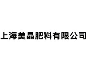 上海美晶肥料有限公司