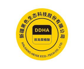 新疆黑色生态科技股份有限公司