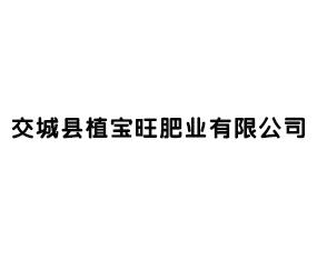 交城县植宝旺肥业有限公司