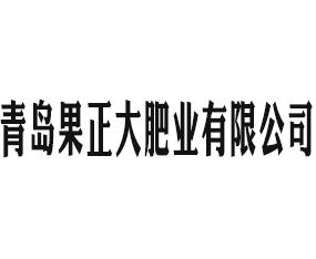青岛果正大肥业有限公司