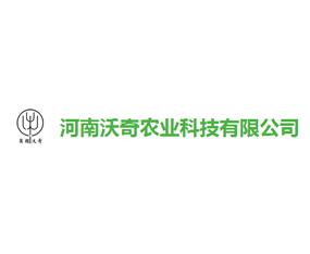 河南沃奇农业科技有限公司