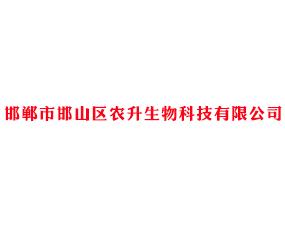 邯郸市邯山区农升生物科技有限公司