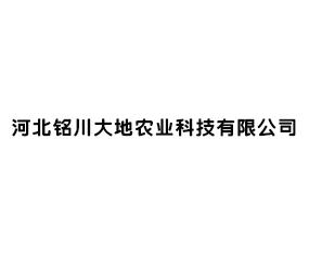 河北铭川大地农业科技有限公司