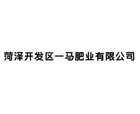 菏泽开发区一马肥业有限公司