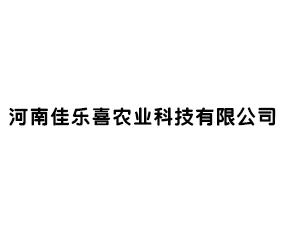 河南佳乐喜农业科技有限公司