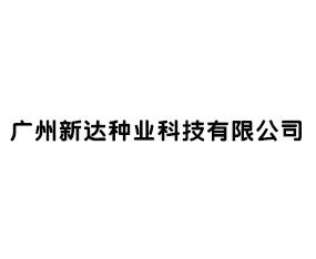 广州新达种业科技有限公司