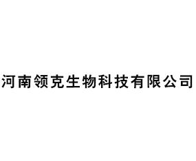 河南领克生物科技有限公司