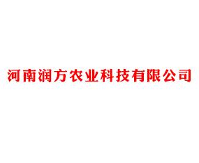 河南润方农业科技有限公司