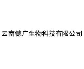 云南德广生物科技有限公司