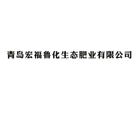青岛宏福鲁化生态肥业有限公司