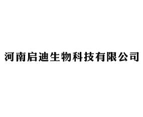 河南启迪生物科技有限公司
