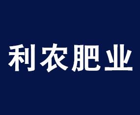 山东利农肥业万博manbetx官网客服