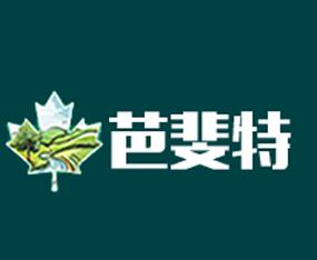 芭斐特(中国)特种肥料有限公司