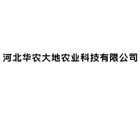 河北华农大地农业科技有限公司