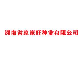 河南省家家旺种业有限公司