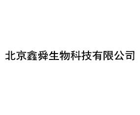 北京鑫舜生物科技有限公司