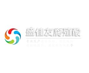 侯马盛佳友生物科技发展有限公司