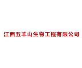 江西五羊山生物工程有限公司
