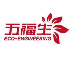 山东五福生生态工程有限公司