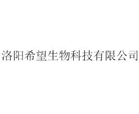 洛阳希望生物科技有限公司