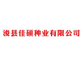 浚县佳硕种业有限公司