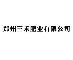 郑州三禾肥业有限公司