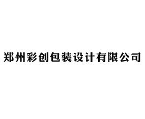 郑州彩创包装设计有限公司