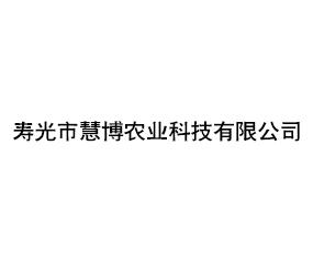 寿光市慧博农业科技有限公司