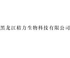 黑龙江秸力生物科技有限公司